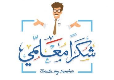 معلمي
